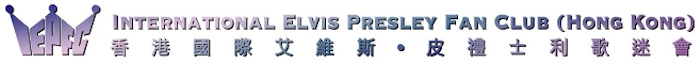 International Elvis Presley Fan Club (Hong Kong)